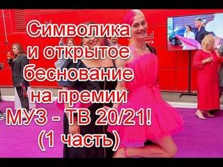 Символика и открытое беснование на музыкальной премии МУЗ-ТВ 20/21 (Часть 1) #ПремияМузТв2021