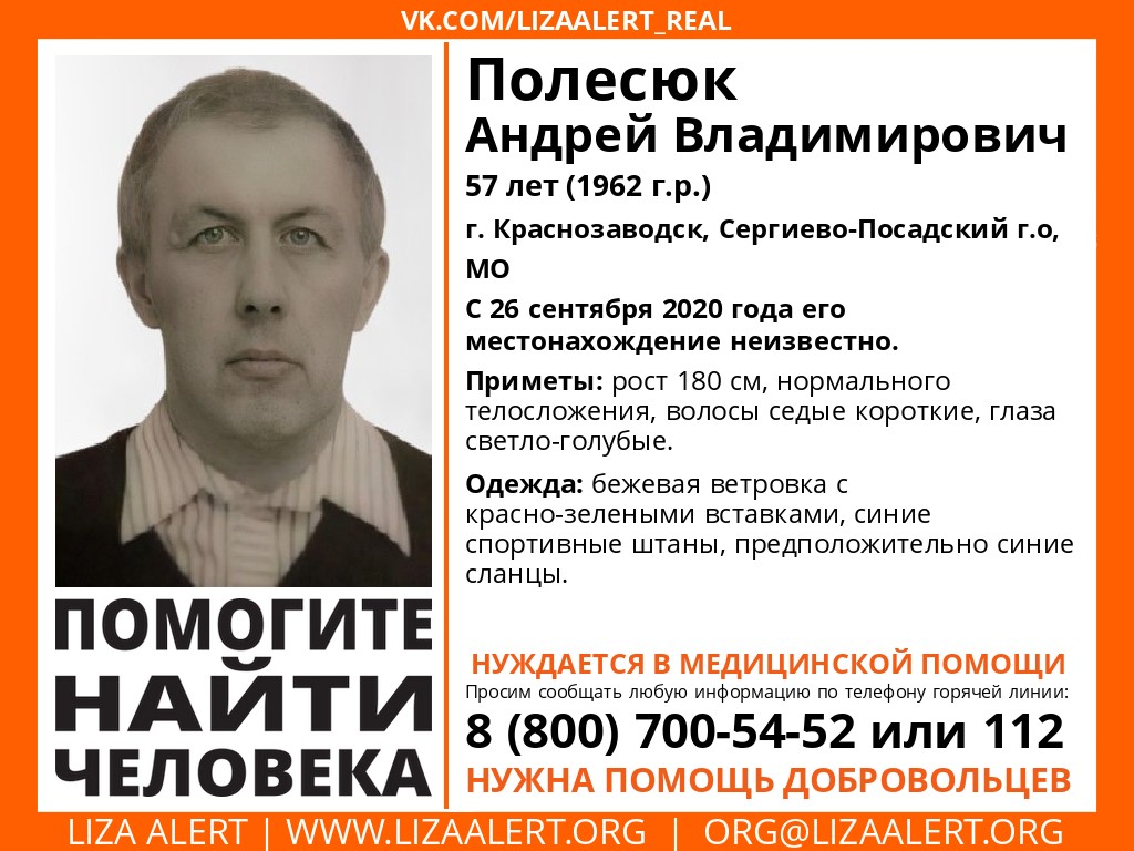 Внимание! Помогите найти человека! Пропал #Полесюк Андрей Владимирович, 57 лет, г