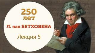 Цикл лекций Владимира Ланде к 250 летию Л В Бетховена Часть 5