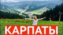 КАРПАТЫ Ворохта, Буковель, Яремче - очень много мест куда поехать в Карпатах!