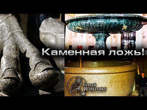 Секрет невозможных артефактов Санкт Петербурга