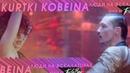 Куртки Кобейна - Люди на эскалаторах (клип с Димой Биланом в главной роли, 2020)