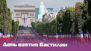 День взятия Бастилии во Франции — торжественный парад