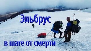 Северный Эльбрус. Дыхание смерти | North Elbrus. Shadow of Death. 2019