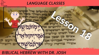 Learn Biblical Hebrew 18: Hiphil Perfect Verbs