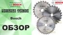 Пильные диски Bosch