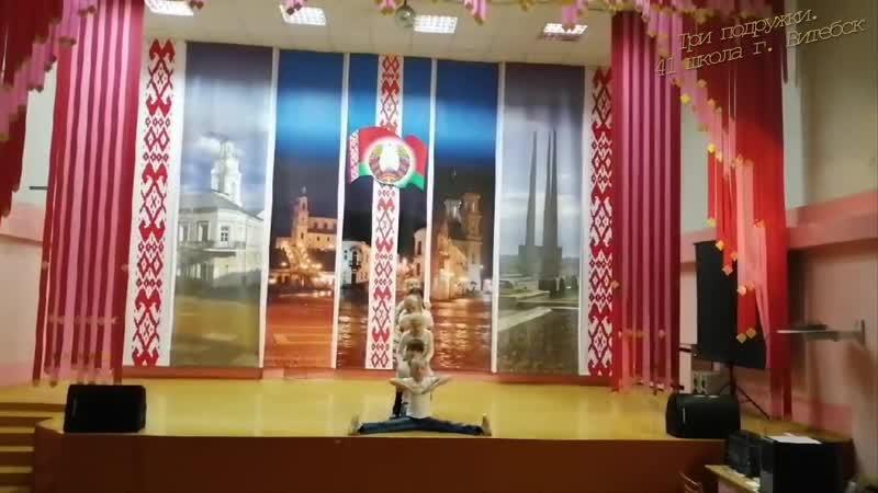 Три подружки Lyalki 41 школа Витебск вторая волна короновируса подружек больше