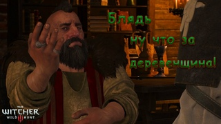 НУ ЧТО ЗА ДЕРЕВЕНЩИНА!   The Witcher 3: Wild Hunt (Ведьмак 3: Дикая Охота)