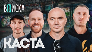 Каста  как живет главная рэп-группа России (при уч. Баста) / Вписка