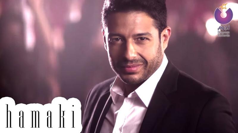 Hamaki - Mn Alby Baghany Clip حماقي - كليب من قلبي بغني