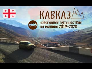 Кавказ. Новогоднее путешествие на машине 2019-2020