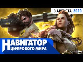 Лучшие игры, фильмы и сериалы августа в передаче Навигатор цифрового мира