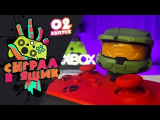 ✅ Во что поиграть на XBox? ❎ Розыгрыш 3 ключей! 🧟♂️СЫГРАЛ В ЯЩИК #2  ✅
