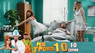 ▶️ На Троих 10 сезон 10 серия🔥 Юмористический сериал от Дизель Студио   Угар и Приколы 2021