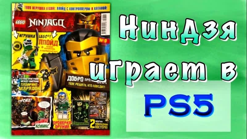 Распаковка журнала LEGO Ninjago 9 2020