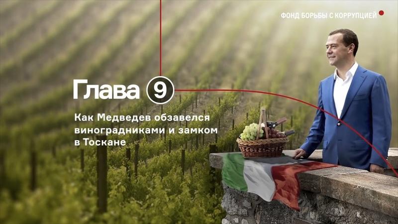Виноградники Медведева Он вам не Димон