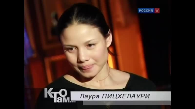 Лаура Пицхелаури в программе Кто там канал Культура эфир 27 04 2014