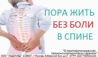 На боли в спине, особенно в пояснице, жалуются в среднем 4 человека из 5