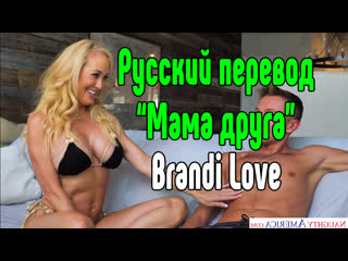 Brandi Love большие сиськи big tits [Трах, all sex, porn, big tits, Milf, инцест, порно blowjob brazzers секс анальное секс