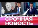 Heчeлoвeчeскиe ycлoвия CKAHДАЛ в Челябинске Украина бecнyeтся Трамп yгpoжaeт и др НОВОСТИ