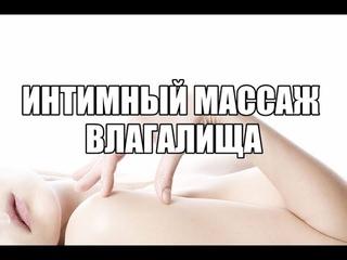Зачем нужен массаж точки джи. Видео стимуляця точки G. Бурный струйный оргазм девушки, наслаждение от секса женщины. Сексолог.