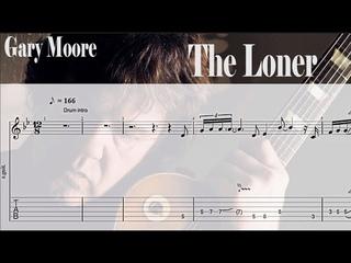The Loner - Gary Moore   Guitar Tab