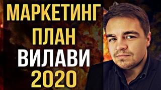 Маркетинг план Вилави 2020. Как в Vilavi выйти на 1 миллион рублей? Новый маркетинг план Вилави