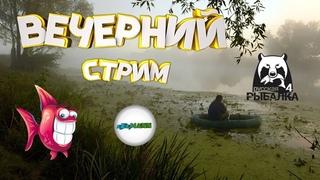 🔴РУССКАЯ РЫБАЛКА 4 (RUSSIAN FISHING 4)🔴 -  ЛОВИМ ТРОФЕИ.