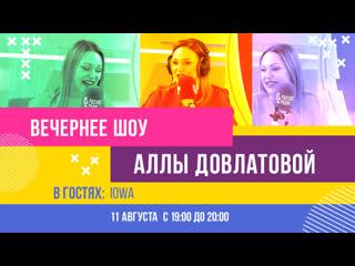 Группа IOWA в «Вечернем шоу Аллы Довлатовой»