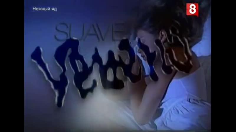 Заставка сериала Нежный яд 8 канал