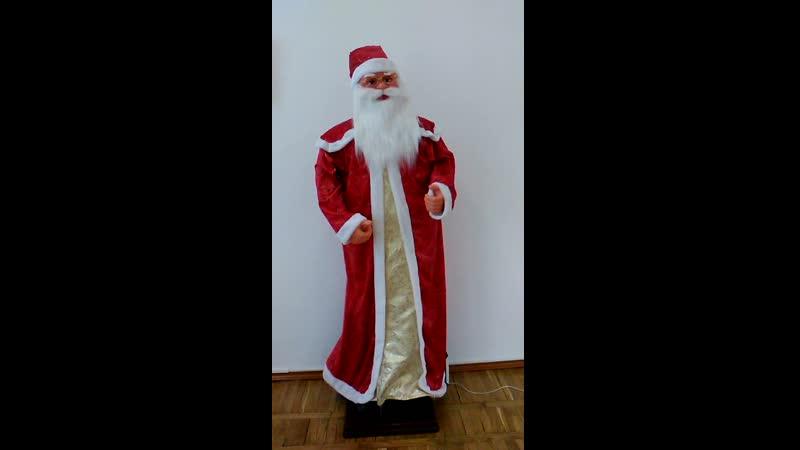 механический Дед Мороз поздравляет
