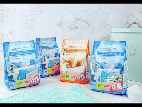 Faberlic Home как работает стиральный порошок