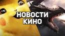 Главные новости кино Покемон, Дом Дракона, Декстер 9, Властелины вселенной Откровение