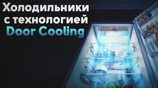 Холодильники LG с технологией Door Cooling | Советы от My Gadget