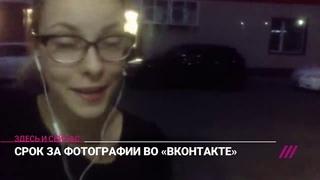 Вас могут посадить на 6 лет за сохраненные фотографии во ВКонтакте  История 23 летней Марии
