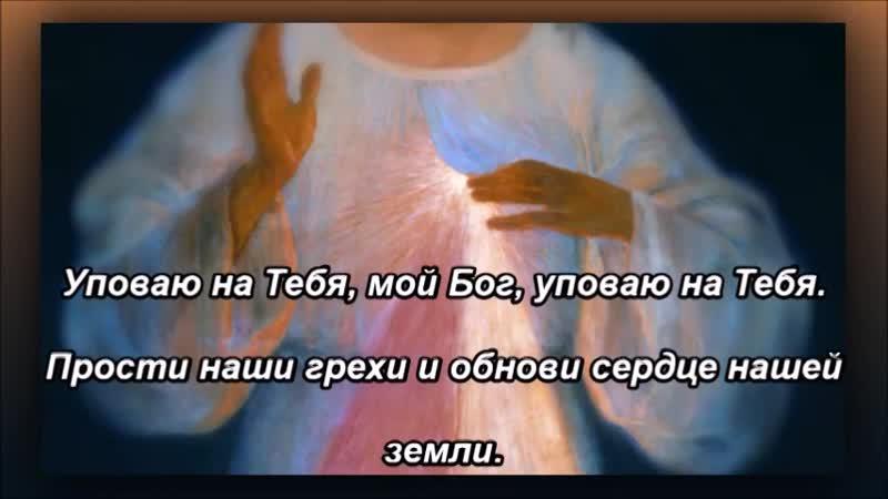 Кровь Христа уповаю на Тебя молитва Америки 1