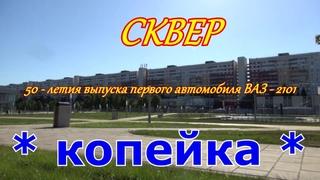 В День города - 4 июля открытие сквера * КОПЕЙКА * Тольятти - 2020