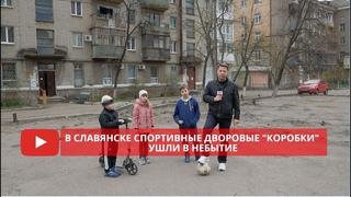 """В Славянске спортивные дворовые """"коробки"""" ушли в небытие"""