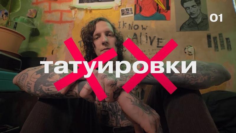 Двадцатые Почему мы стали бить на себе непонятные татуировки Озвучка Петар Мартич