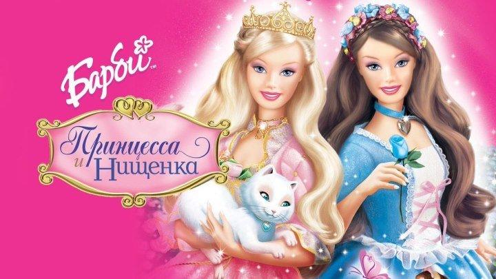 Принцесса и нищенка.