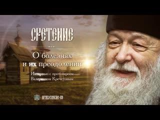 Протоиерей Валериан Кречетов о болезнях и их преодолении