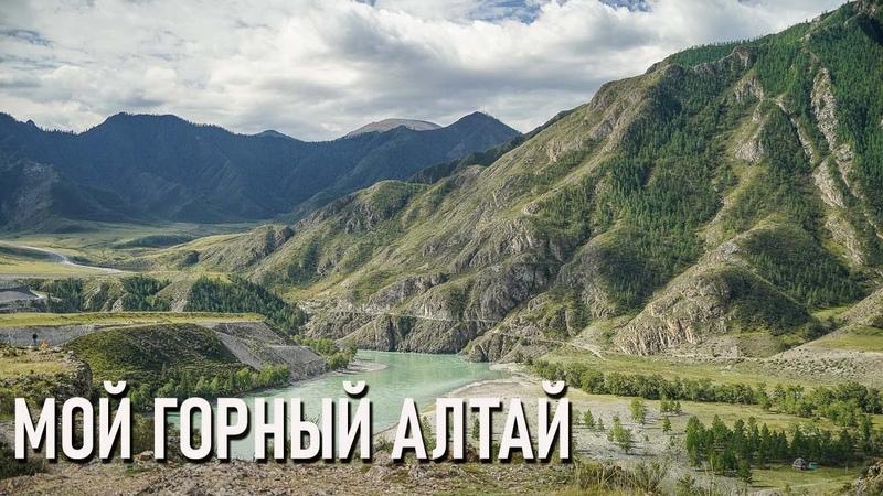 Мой Горный Алтай
