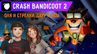 🦊 Crash Bandicoot 2. Оля и стрелки, Даур и усы!
