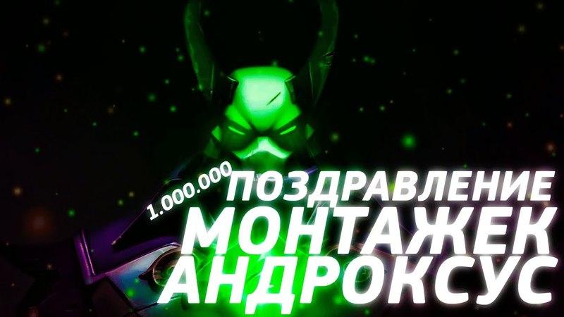 PALADINS АНДРОКСУС МОНТАЖЕК ПОЗДРАВЛЕНИЕ