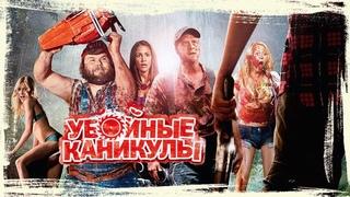 Убойные каникулы (2010) 1080HD