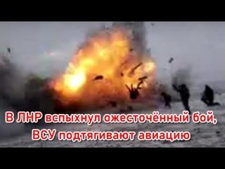 Срочно: В ЛНР вспыхнул ожесточённый бой, ВСУ подтягивают авиацию