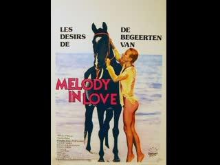 Мелоди в любви _ melody in love (1978) германия