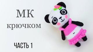 Панда крючком  . Вязаные игрушки . Мишка амигуруми крючком . Panda crochet / amigurumi . Часть 1