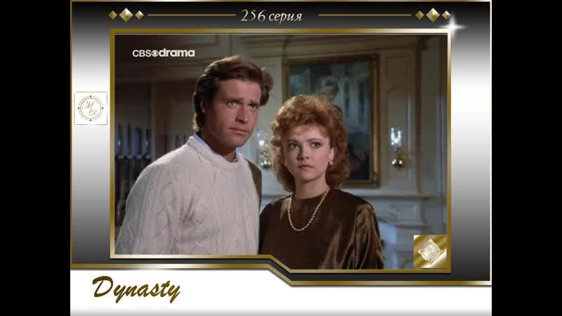 Династия II 256 серия Семья Колби 02 Ставка на свободу Dynasty 2 The Colbys 02 2x10 Bid for Freedom