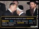 Власть во всём мире это одна КОНТОРА! КОН это устои порядки ТОРа это законы иудаизма ИУДЕЙ JUDE ЖИД Священная война